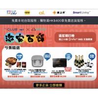 「The Club x MOOV 激安百貨」- PZO 智能數碼多功能蒸氣焗爐 4 分鐘電視廣告推銷