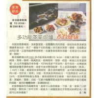 香港商報 <<家居新品專欄>> : 多功能蒸氣焗爐煮得健康