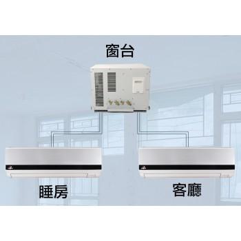 一拖二 窗口分體式冷氣機(室外機)
